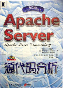 Apache Server Commentary - Simplified Chinese