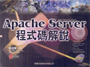 Apache Server Commentary - Complex Chinese