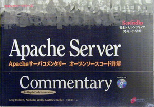 Apache Server Commentary - Japanese