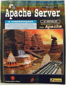 Apache Server Commentary - Russian
